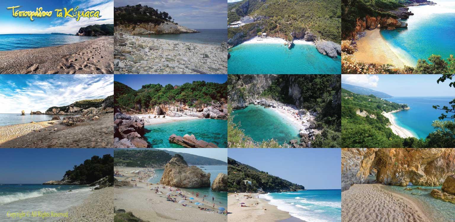 Παραλίες Του Βόλου - Πηλίου Οι ωραιότερες παραλίες για εξορμήσεις!