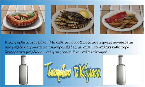 tsipouradiko-ta-kymata-mezedes-4-tsipouradika-volos