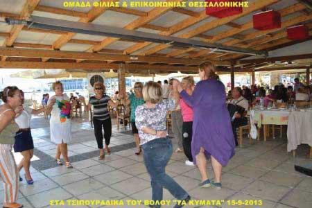 Η Ομάδα Φιλίας & Επικοινωνίας Θεσσαλονίκης Στο Βόλο Ουζερί ΤΑ ΚΥΜΑΤΑ